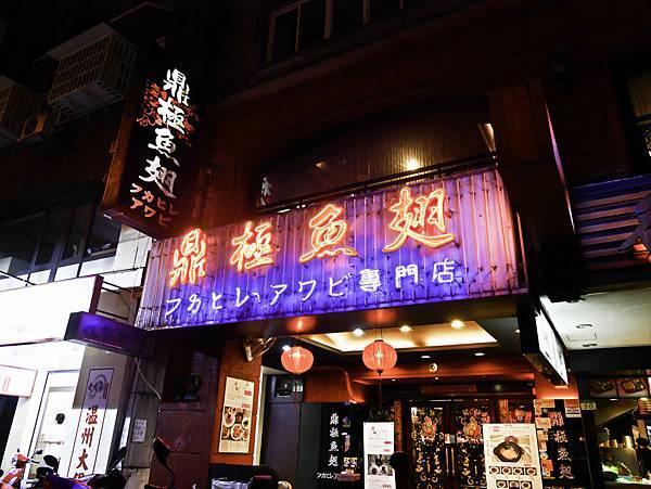 台北魚翅餐廳-1.jpg