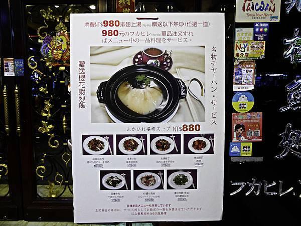 台北魚翅餐廳-2.jpg