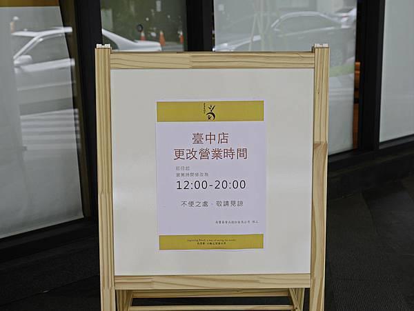 台中吳寶春 旗艦店-2.jpg