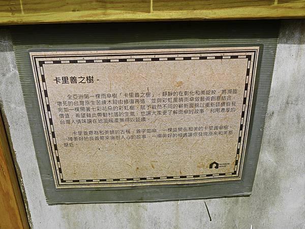 彰化卡里善之樹-11.jpg
