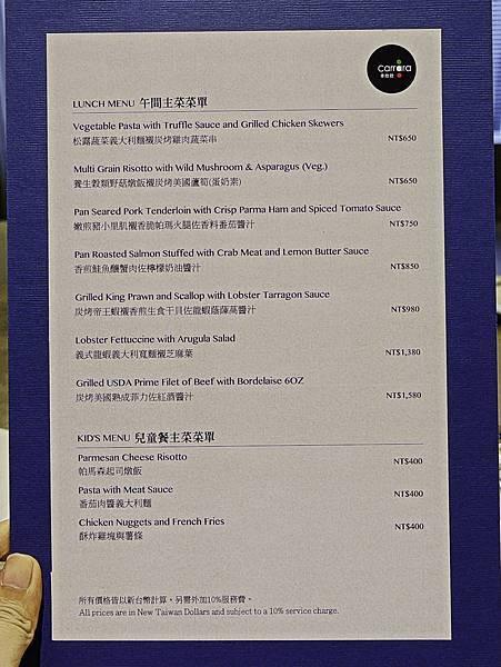 板橋凱薩大飯店  卡拉拉義大利餐廳 自助餐-5.jpg