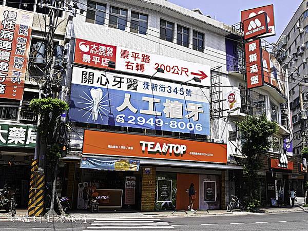 TEATOP台灣第一味 中和南勢角店-1.jpg