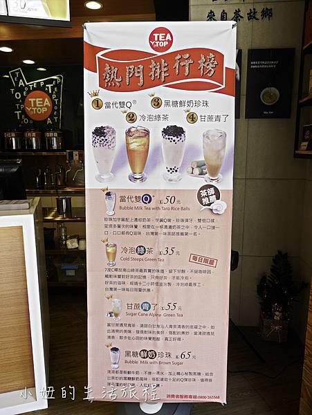 TEATOP台灣第一味 中和南勢角店-3.jpg