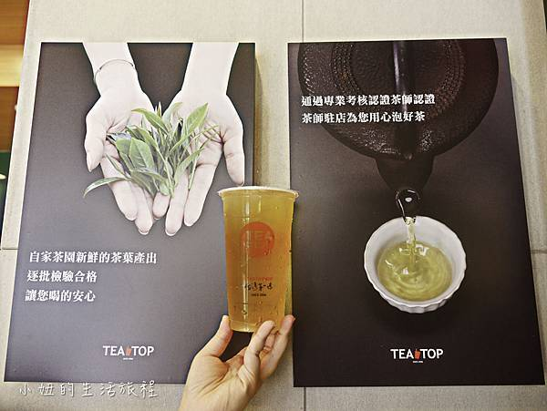 TEATOP台灣第一味 中和南勢角店-13.jpg