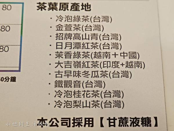 TEATOP台灣第一味 中和南勢角店-15.jpg