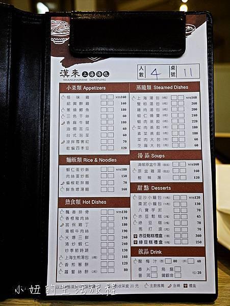 台中 漢來上海湯包,漢來上海湯包台中-3.jpg