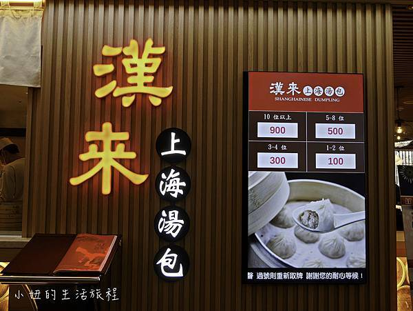 台中 漢來上海湯包,漢來上海湯包台中-10.jpg