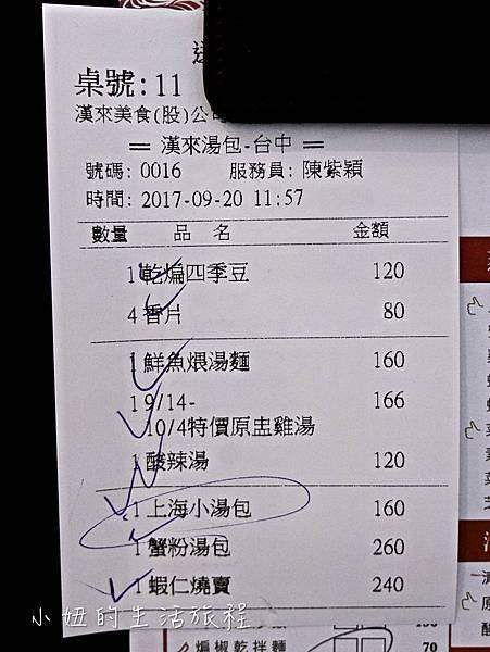台中 漢來上海湯包,漢來上海湯包台中-25.jpg