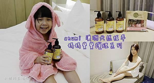 澳洲天然植萃媽媽寶寶護理系列,澳洲有機草本營養護理 -100