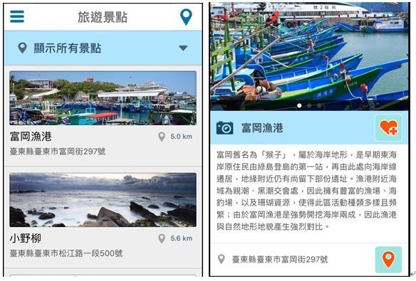 行動東海岸APP 3.jpg