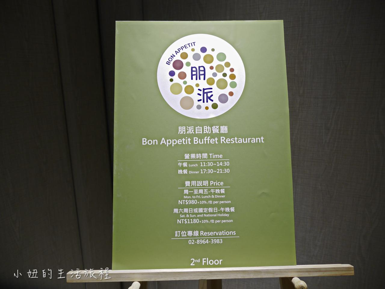 板橋凱撒大飯店,朋派自助餐-2.jpg