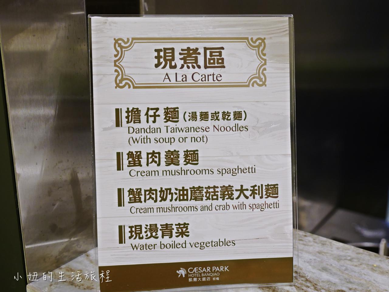 板橋凱撒大飯店,朋派自助餐-38.jpg