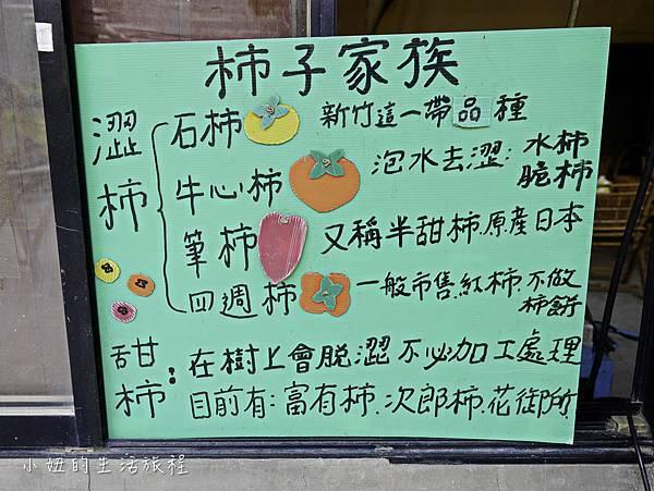 新埔味衛佳柿餅觀光農場,味衛佳,新竹-10.jpg