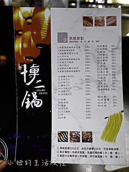 博二鍋 SHABU SHABU,大直火鍋,大直鍋物-4.jpg