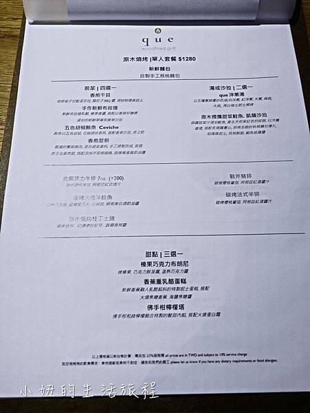 松山站牛排,Que原木燒烤餐廳-14.jpg