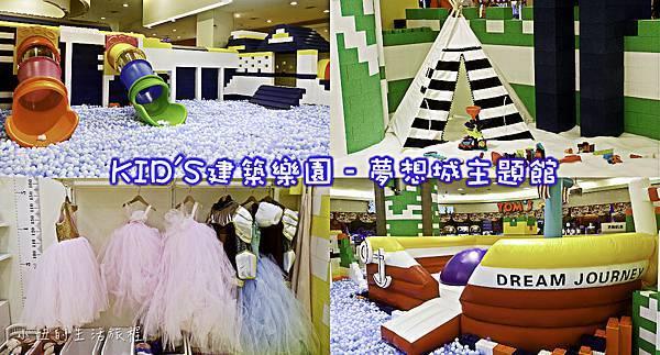 KID'S建築樂園,夢想城主題館,中和環球購物中心-42.jpg