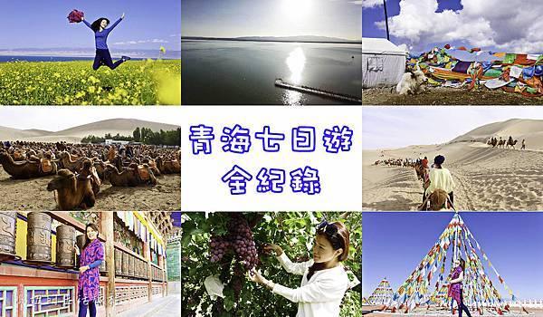 青海旅遊首圖-1