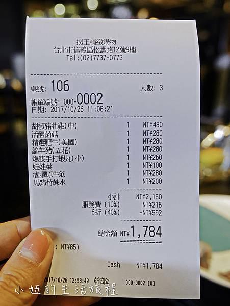撈王 台北-38.jpg