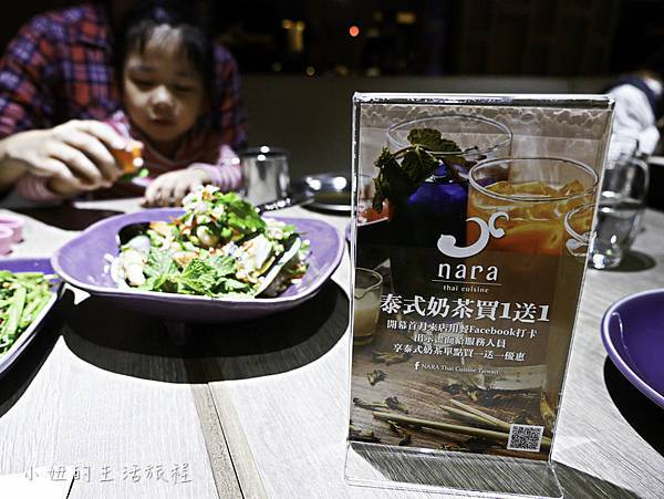 NARA Thai Cuisine,NARA台灣,台北,泰國菜-8.jpg