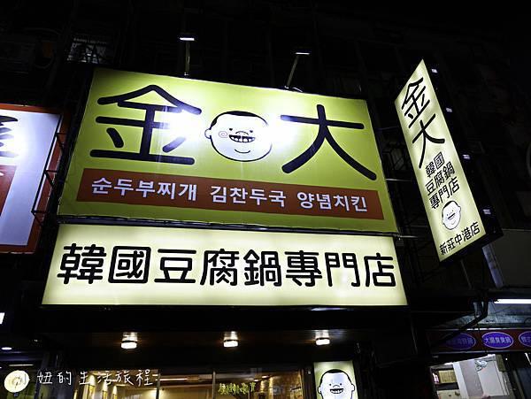金大韓國豆腐鍋,新莊-1.jpg