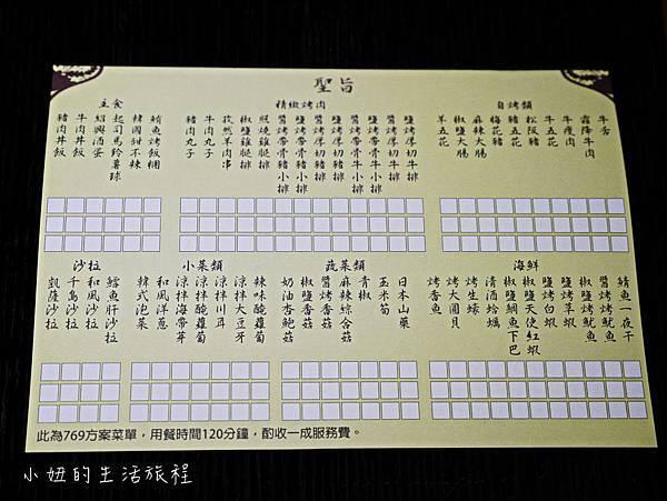 皇上吉饗極品唐風燒肉-12.jpg
