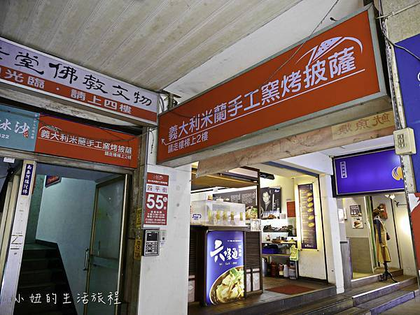 義大利米蘭手工窯烤披薩 台北中山店-3.jpg