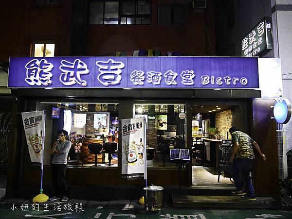 熊武吉餐酒食堂,東區小酒館-1.jpg