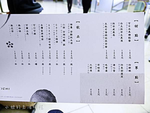 吉天婦羅 KICHI,台北-3.jpg