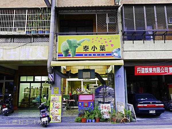 泰小葉 泰式風味小食,台中泰式,平價-1.jpg