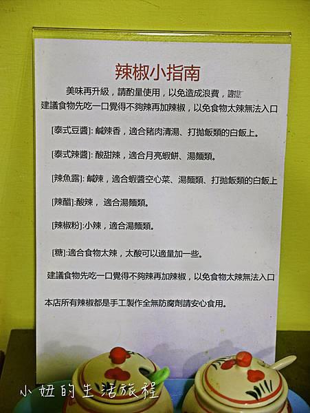 泰小葉 泰式風味小食,台中泰式,平價-8.jpg