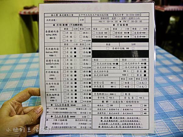 泰小葉 泰式風味小食,台中泰式,平價-9.jpg