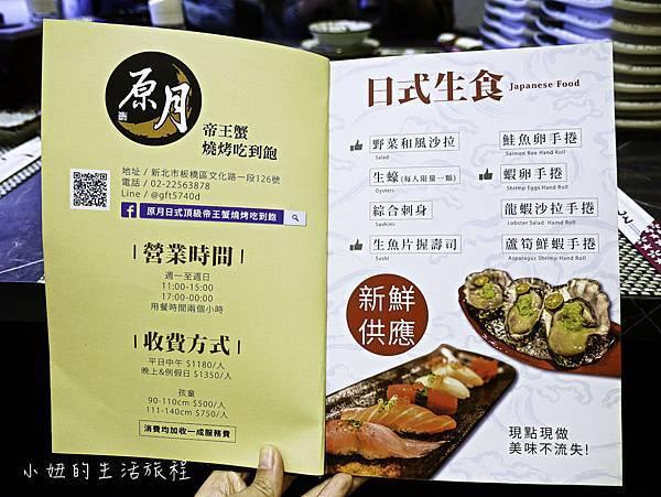 原月日式頂級帝王蟹燒烤吃到飽-8.jpg