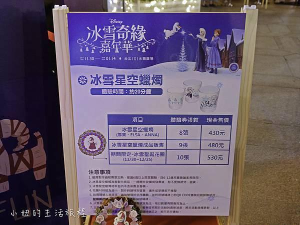 冰雪奇緣嘉年華,台北101,2017-40.jpg