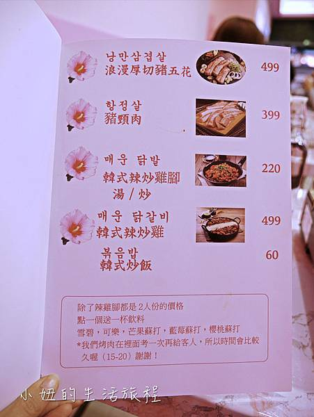 浪漫廚房,桃園美食-10.jpg