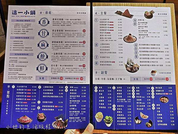 這一小鍋 台北,松山-3.jpg