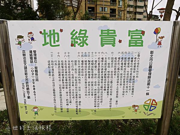 富貴綠地公園,板橋-17.jpg
