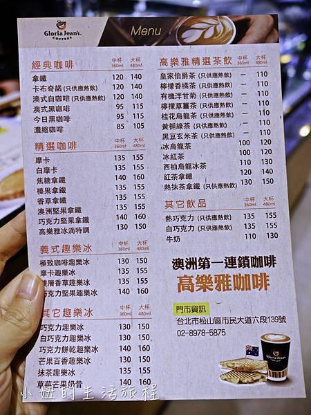 高樂雅咖啡 松山店,citylink-5.jpg
