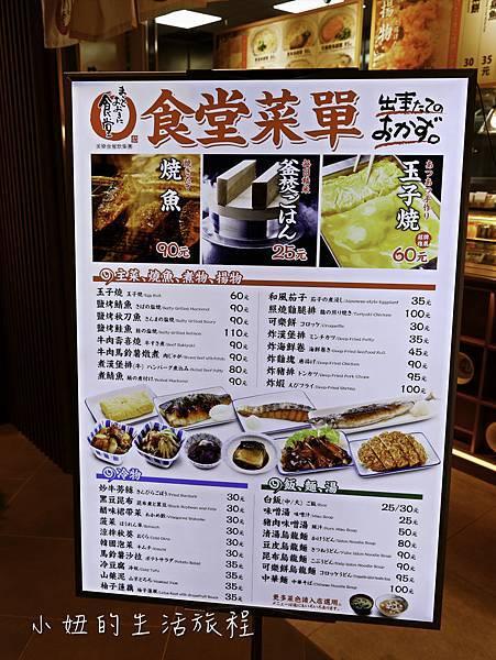 松山站食堂,citylink 二號店-2.jpg