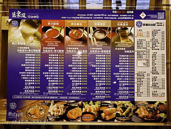 藍象廷泰式火鍋 松山 ,citylink 二號店-1.jpg