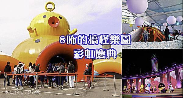 8咘的搞怪樂園-彩虹慶典,8咘 台中-80.jpg