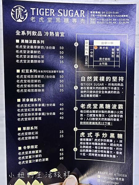 老虎堂 台中,一中街,飲料,黑糖珍珠-4.jpg