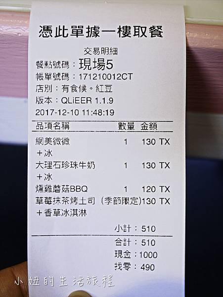 有食候。紅豆(桃園店)-22.jpg