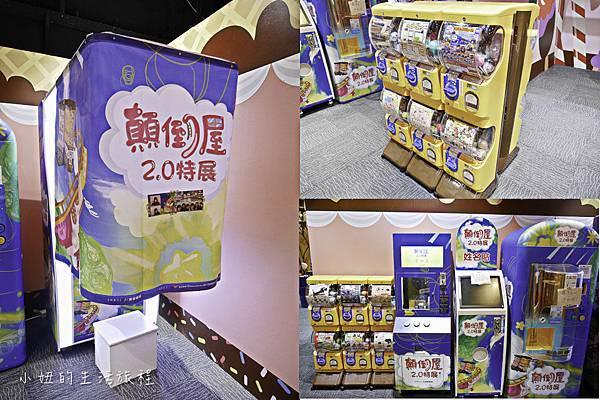 2017,顛倒屋,特展,2.0-54.jpg