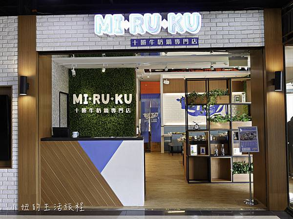MIRUKU,十勝牛奶鍋專賣店,內湖-1.jpg