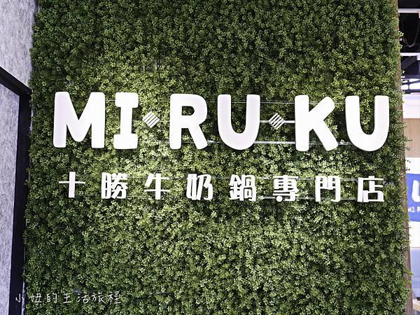 MIRUKU,十勝牛奶鍋專賣店,內湖-2.jpg