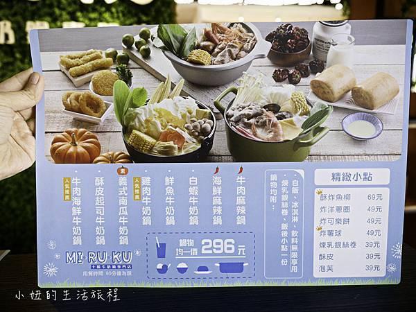 MIRUKU,十勝牛奶鍋專賣店,內湖-3.jpg