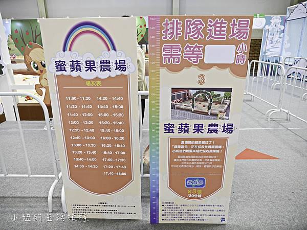 2017,彩虹小馬,圓山爭豔館-9.jpg