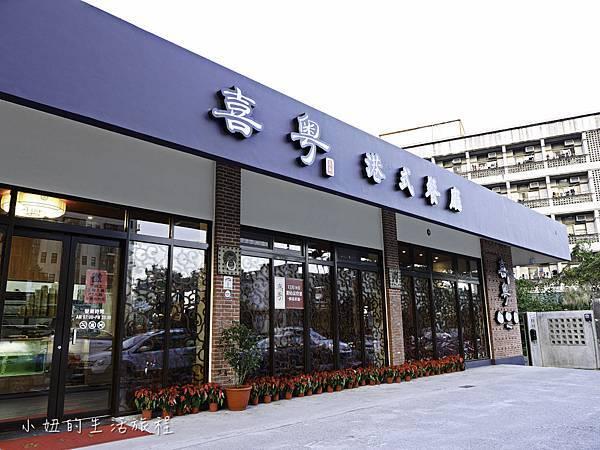 宜蘭港式飲茶,喜粵港式餐廳-1.jpg