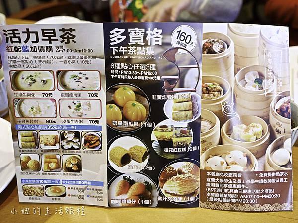 宜蘭港式飲茶,喜粵港式餐廳-8.jpg