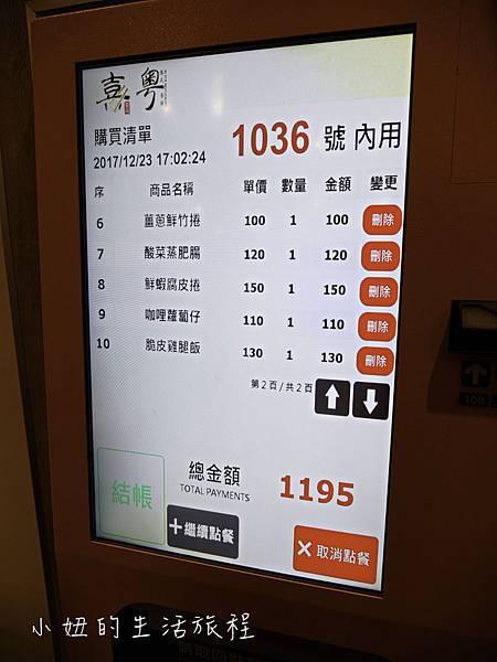 宜蘭港式飲茶,喜粵港式餐廳-11.jpg